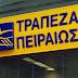 Πειραιώς: Χρηματοδότηση 40 εκατ. σε Thomas Cook για επενδύσεις στην Ελλάδα