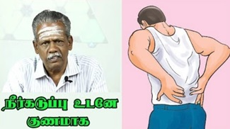 Udal ushnam | Neer Kaduppu | Painful urination: Causes, Symptoms & Diagnosis