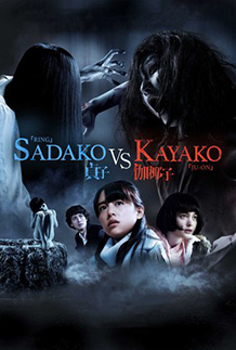 Download Film Sadako v Kayako (2016) HDRip 720p Subtitle Indonesia