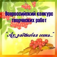 http://shteltn.ucoz.ru/news/vserossijskij_konkurs_tvorcheskikh_rabot_akh_rjabinovaja_osen/2017-10-21-415