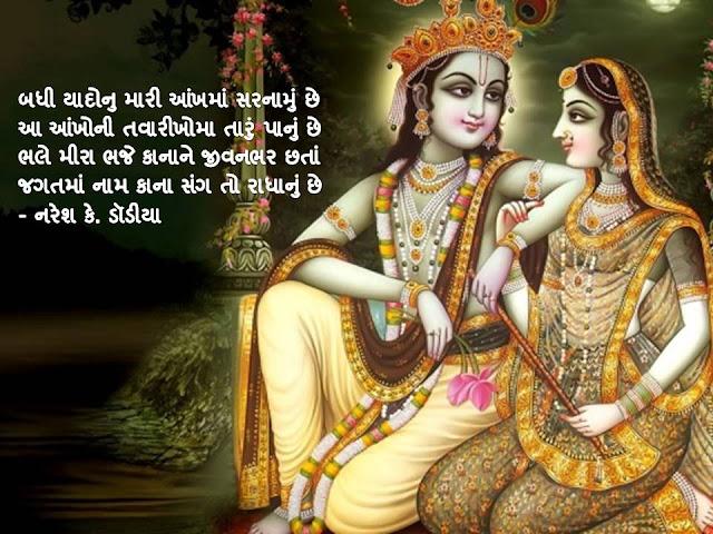 बधी यादोनु मारी आंखमां सरनामुं छे Gujarati Muktak By Naresh K. Dodia