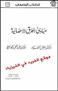 تحميل كتاب مبادئ الطرق الإحصائية pdf د. جلال الصياد