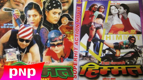 Himmat Nepali Movie MP3 Songs Free Download