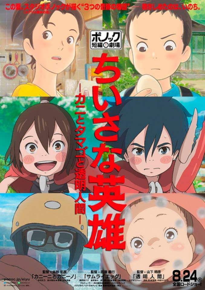 Modest Heroes anime (Studio Ponoc)