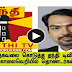 TAMIL NEWS - Private Television Channel Should Act Responsibily