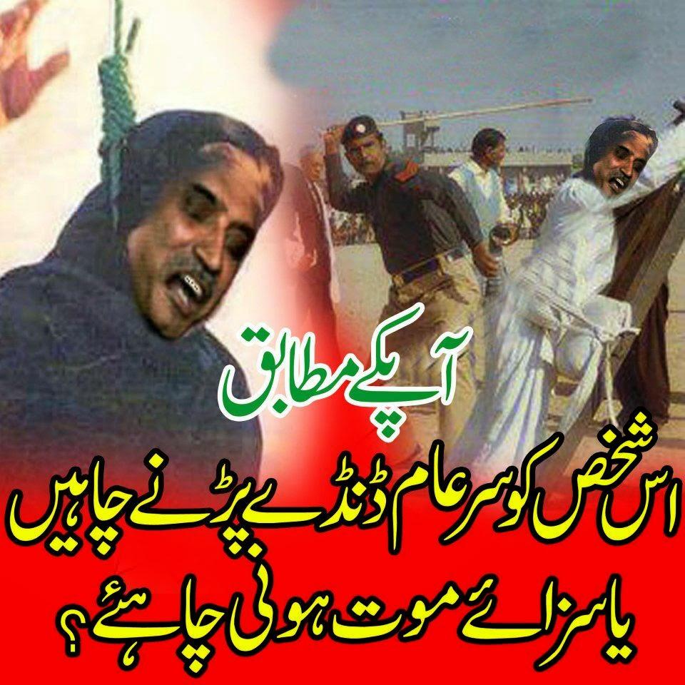 Funny Pakistani Politicians Pics