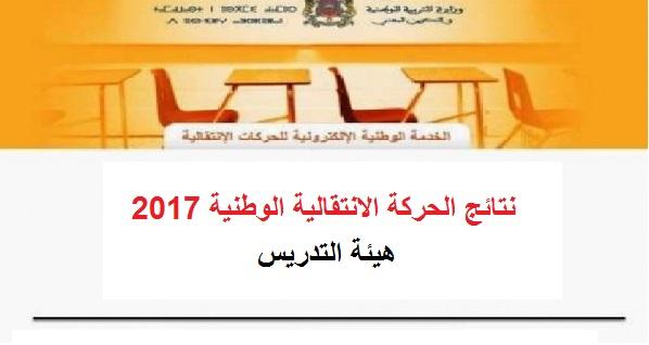نتائج الحركة الانتقالية الوطنية 2017 لهيئة التدريس