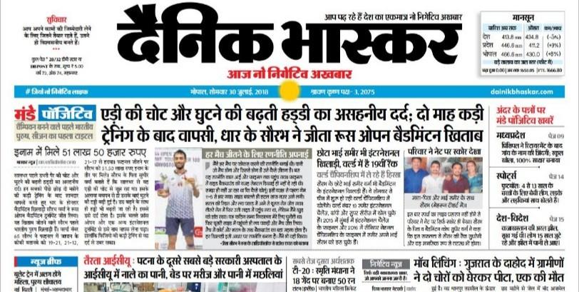 Dainik Bhaskar E Paper Pdf