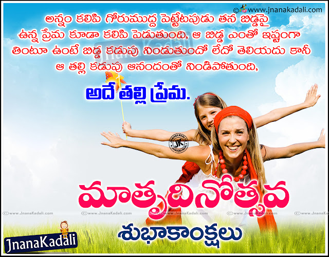 Telugu Mothers Day Wishes with Nice Mother Meaning Quotes in Telugu Language, Mothers Day Messages for Whatsapp and Facebook in Telugu language, Good Mothers Day Mother Images andinspiringg Quotes in Telugu Language, Telugu Mothers Day SMS and Messages.