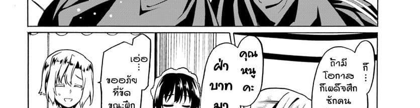 อ่านการ์ตูน Douyara Watashi no Karada wa Kanzen Muteki no You desu ne ตอนที่ 20 หน้าที่ 41