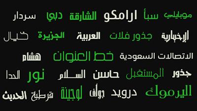 معاينة لأجمل الخطوط العربية