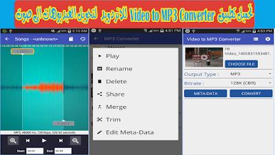 تحميل تطبيق Video to MP3 Converter للانردويد  لتحويل الفيديوهات الى صوت