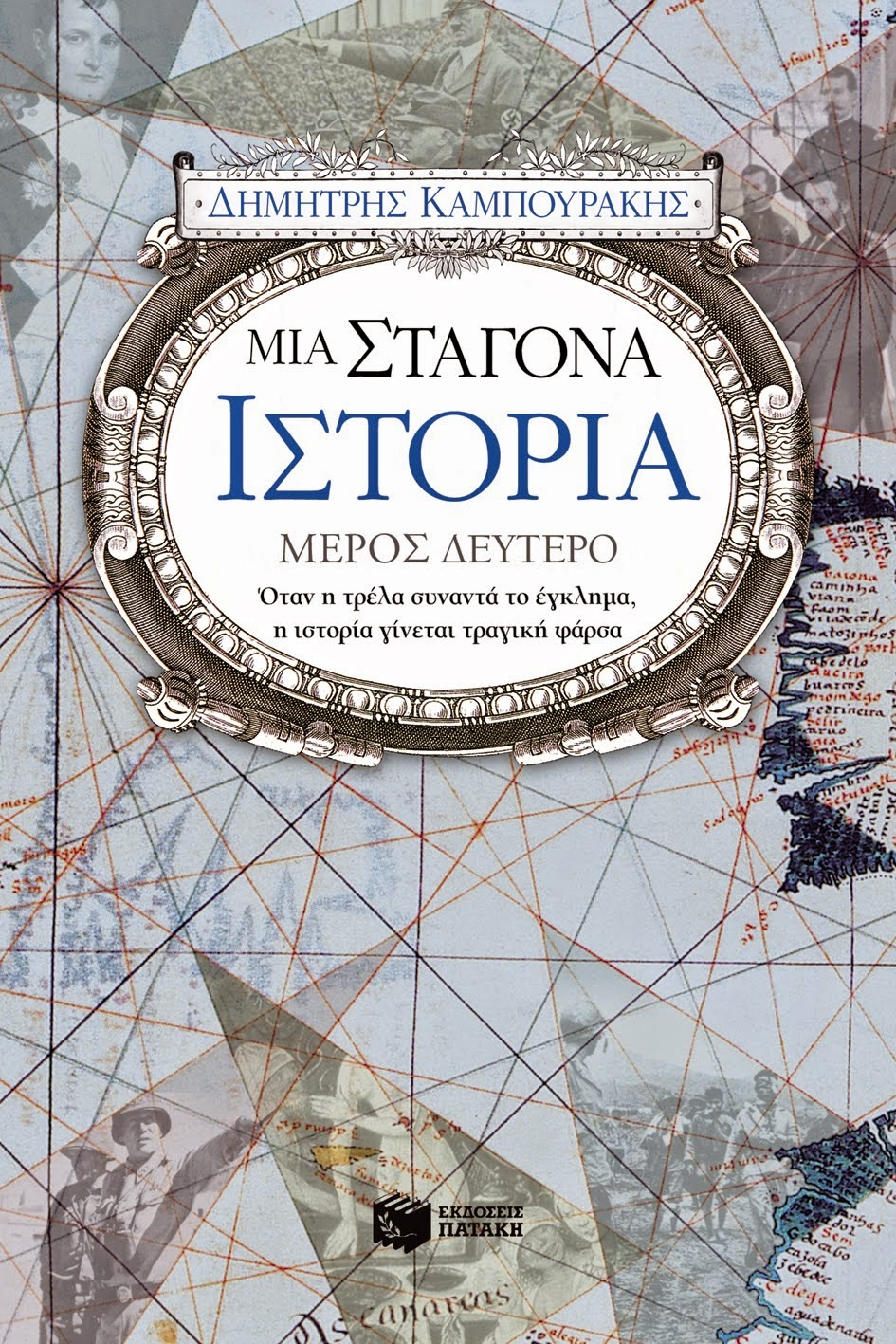 http://www.culture21century.gr/2015/04/book-review_5.html