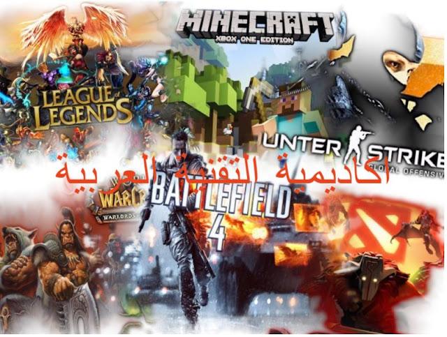 أفضل 10 ألعاب اون لاين الأكثر شعبية علي الانترنت في العالم
