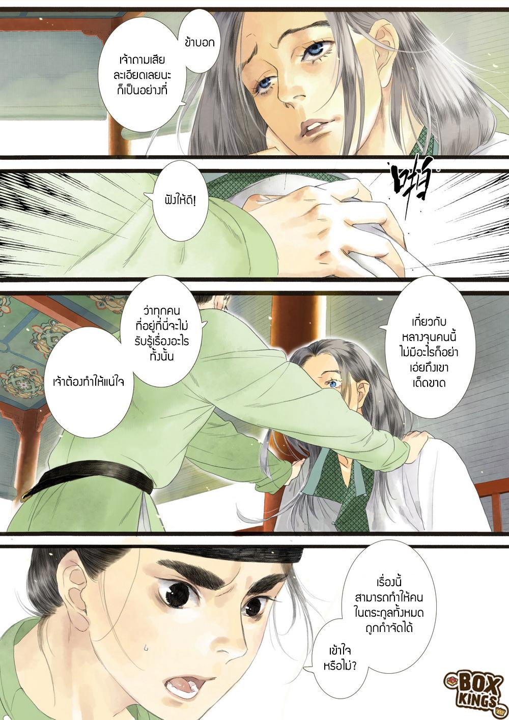 Shi Yi Lu ตอนที่ 1 หน้า 11