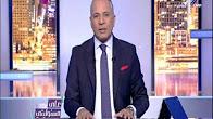 برنامج علي مسئوليتي 18-7-2017 مع أحمد موسي حلقة الثلاثاء