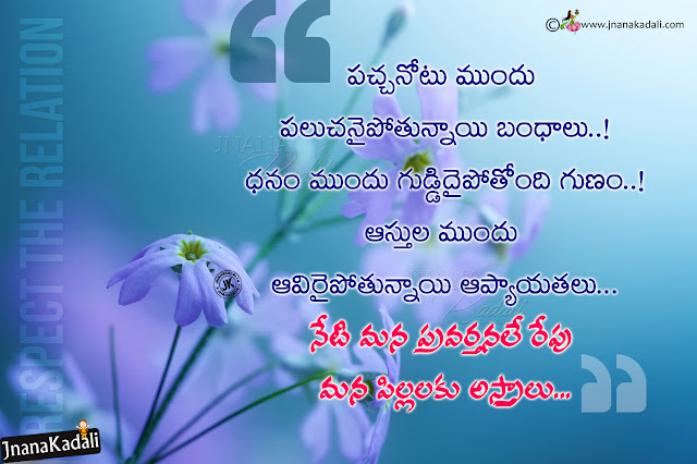 telugu quotes, heart touching quotes about humanity, relationship value quotes in telugu