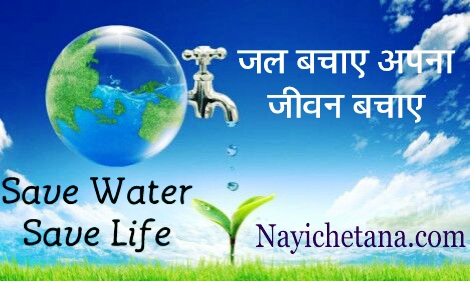 Marathi essay on water is life