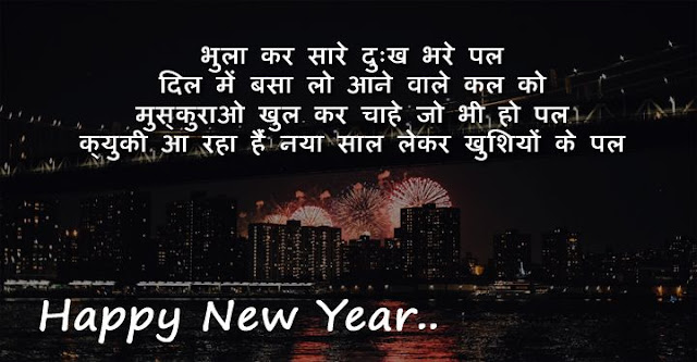Happy New Year Quotes For Family in Hind