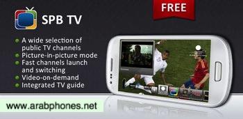 تطبيق SPB TV: