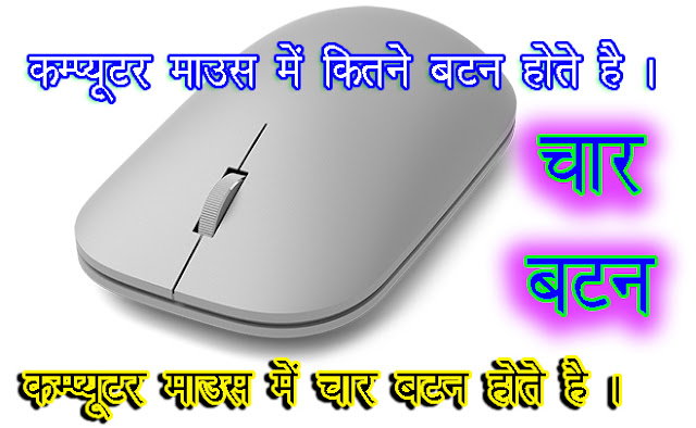 Computer mouse me kitne button hote hai Computer mouse me char 4 button hote hai