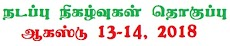 TNPSC Current Affairs August 13-14, 2018 (Tamil) - Download as PDF