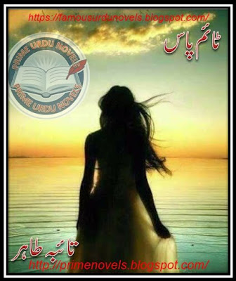 Free downlaod Time pass novel by Tayiba Tahir Part 7 pdf
