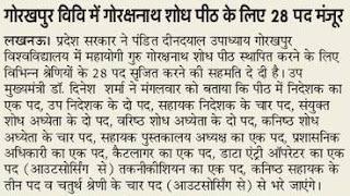 Gorakhpur University Recruitment 2018 28 Group C D, Officer Jobs