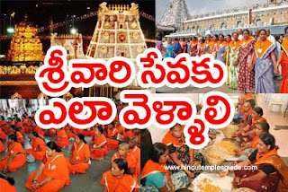 http://www.hindutemplesguide.com/2016/07/how-to-apply-for-tirumala-srivari-seva.html