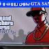 تهكير لعبة GTA Sandreas بدون رووت بسهولة و في ثوان فقط - أموال و دم و سلاح مالانهاية (الجزء الأول)