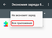 "Нажимаем на ""Все приложения"""