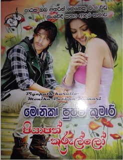 piyapath kurullo sinhala novel