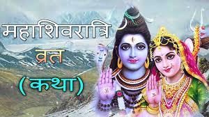 शिवरात्रि व्रत कथा Vrat-katha Maha Shivratri