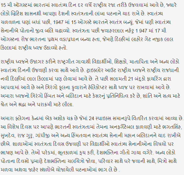 independence day gujarati essay    august essay in gujarati  independence day gujarati essay