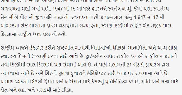 Independence Day Gujarati Essay 2017 | 15 August Essay In Gujarati ...