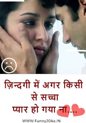 ज़िन्दगी में अगर किसी से सच्चा प्यार हो गया ना… In Hindi | Missing You Shayari in Hindi