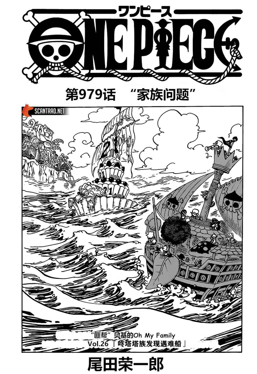 海賊王: 979话 家族问题 - 第1页