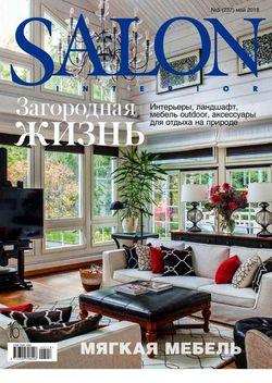 Читать онлайн журнал Salon-interior (№5 май 2018) или скачать журнал бесплатно