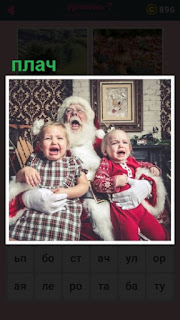 двое детей на коленях у деда мороза сидят и плачут