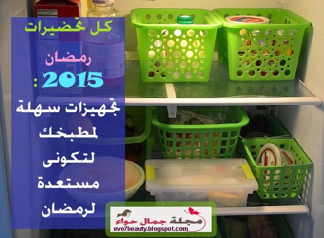 كل تحضيرات رمضان 2015 : تجهيزات سهلة لمطبخك لتكونى مستعدة لرمضان ramadan تحضيرات رمضان - تحضيرات شهر رمضان المبارك - تجهيزات رمضان - تجهيزات رمضان 2015 - تجهيزات رمضانية - التحضير لرمضان -  التجهيز لرمضان