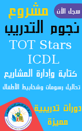 بدء التسجيل في مشروع نجوم التدريب – مركز المعلم الفلسطيني للتدريب والتطوير