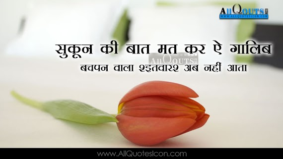 Get Here Life Quotes Sayings In Hindi