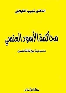 تحميل مسرحية محاكمة الأسود العنسي pdf - نجيب الكيلاني