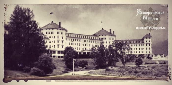 Бреттон-Вудская конференция, отель