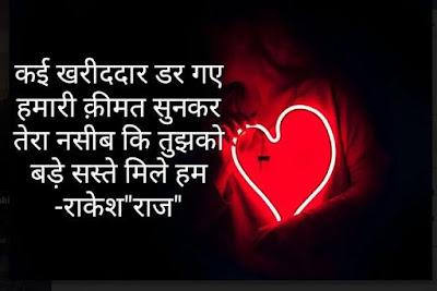 Love Shayari तेरा नसीब-TERA NASEEB