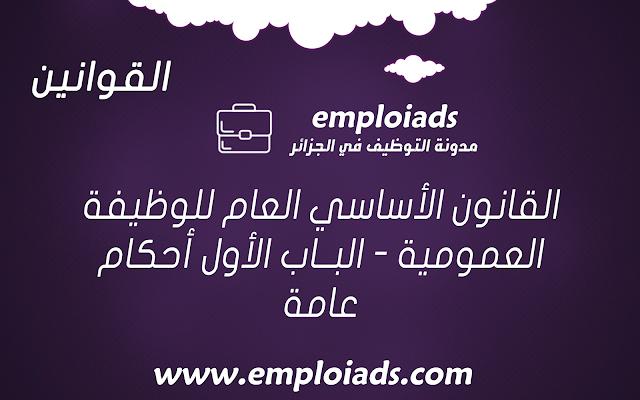 القانون الأساسي العام للوظيفة العمومية - البــاب الأول أحكام عامة