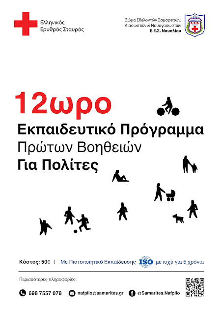 12ωρο Εκπαιδευτικό πρόγραμμα Πρώτων Βοηθειών για πολίτες
