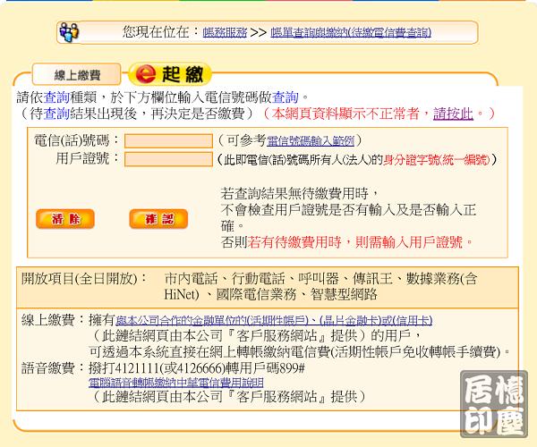 中華電信待繳電信費查詢與網路繳費