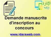demande manuscrit