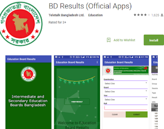 Dhaka Board HSC Result 2017 Mobile Apps
